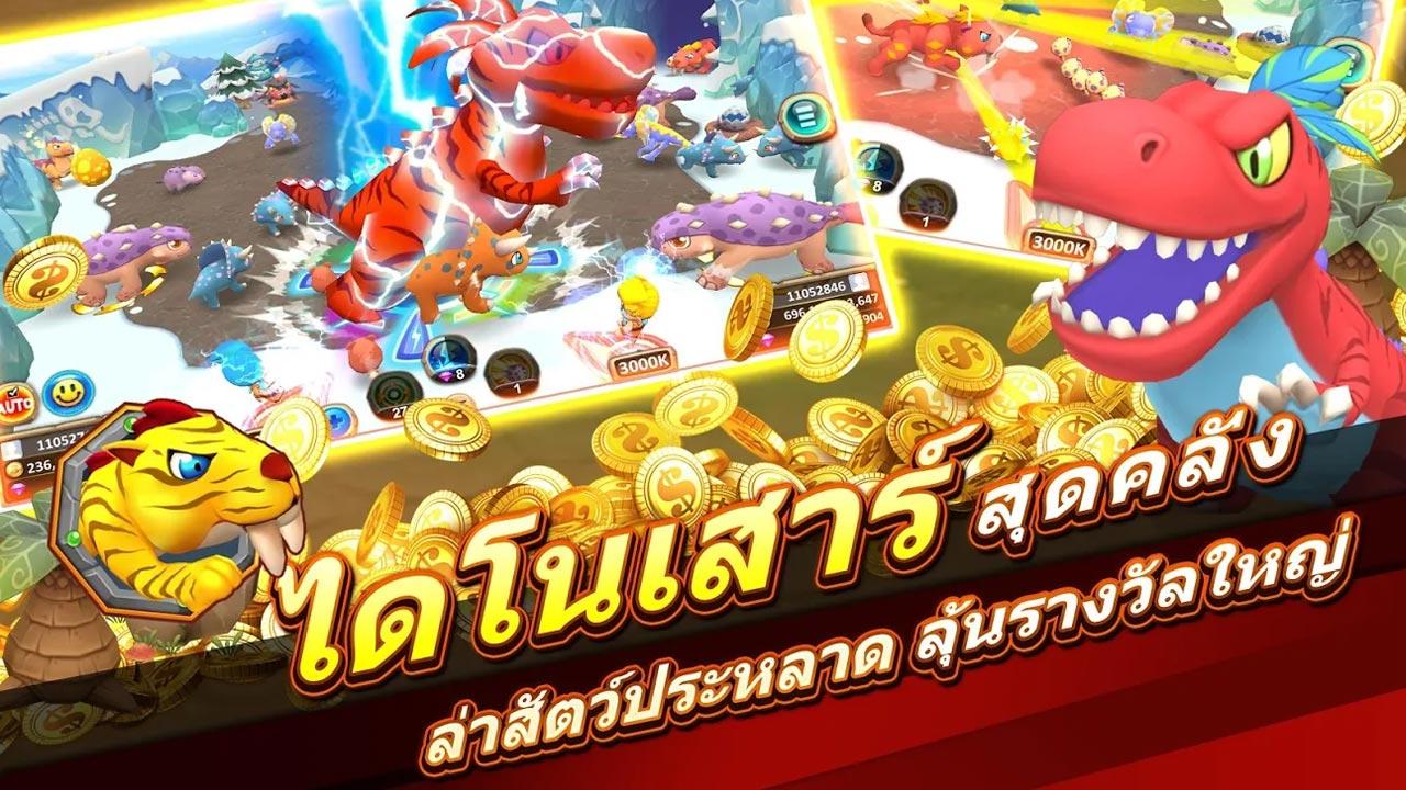 golden hoyeah slots ไดโนเสาร์