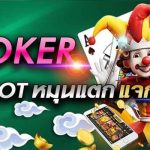 Joker Gaming แจ็คพอตแตก แจกจริง